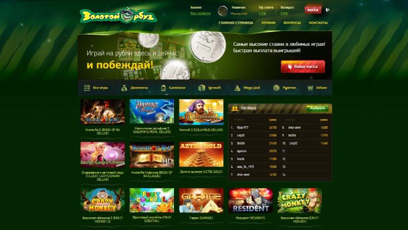 Онлайн казино золотой арбуз программы как выиграть в казино