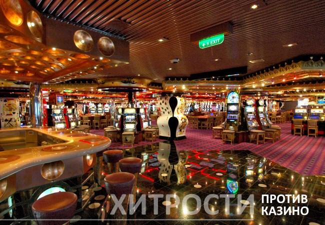 хитрости онлайн казино