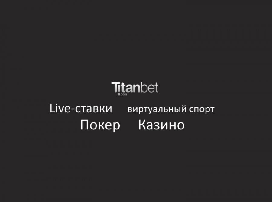 Titan Bets