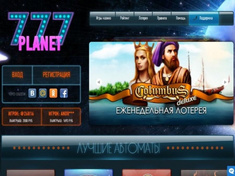 777 планета казино отзывы играть в карты черепашки ниндзя 10