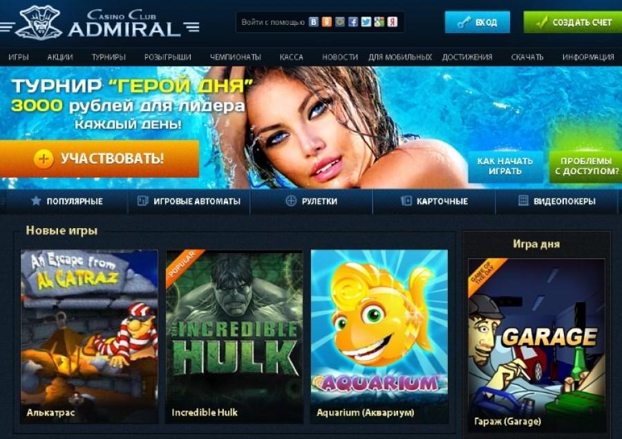 Admiral casino 100рублей при регистрации asap rocky bass prod by clams casino