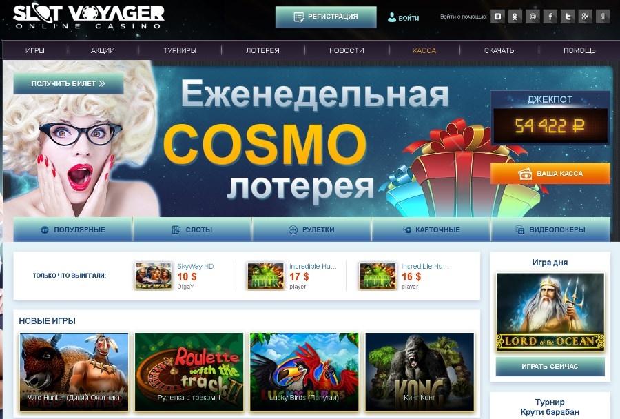 Онлайн казино slotvoyager отзывы самые казино