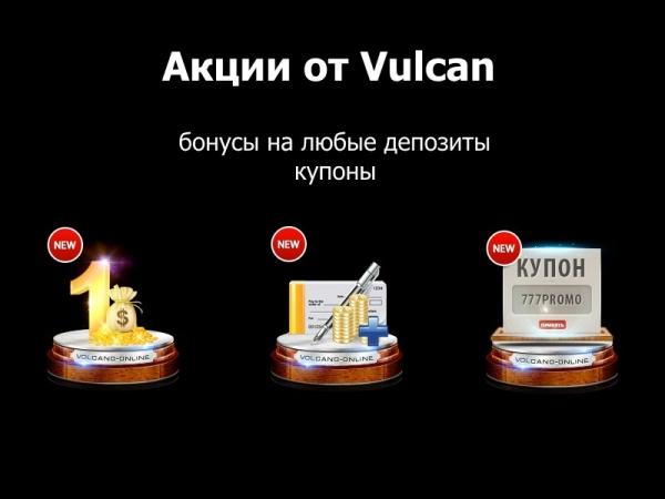 вулкан акции