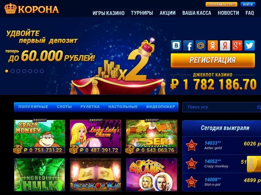 интернет казино при регистрации бонус
