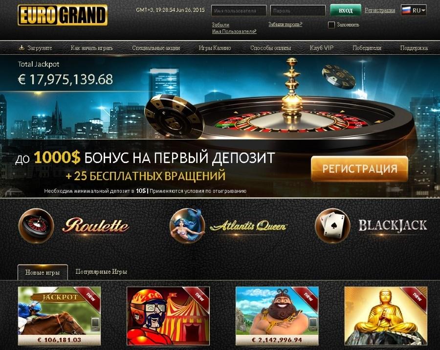 Казино eurogrand играть бездепозитное казино на реальные деньги