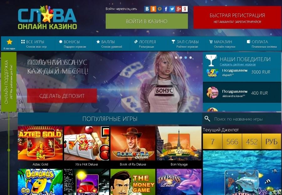 казино обзор онлайн